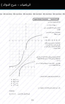 ENG.Islam Refaat (math) screenshot 20