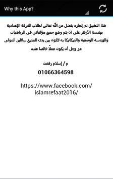 ENG.Islam Refaat (math) screenshot 2