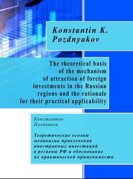 Инвестиции в экономику России poster