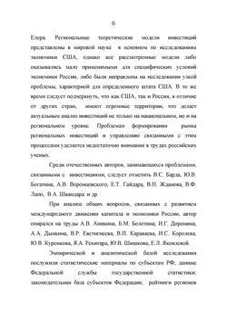 Инвестиции в экономику России apk screenshot
