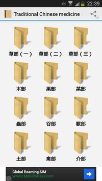 本草綱目 poster