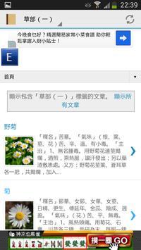 本草綱目 apk screenshot