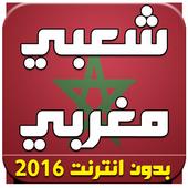 اغاني شعبية مغربية 2016 icon