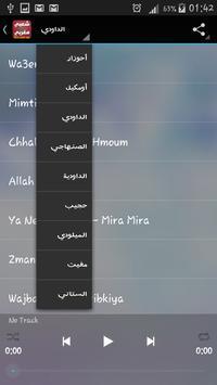 اغاني شعبية مغربية 2016 apk screenshot