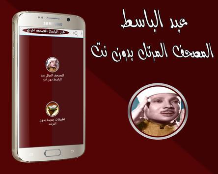 Le Coran en entier par cheikh 'Abdessamad (Tajwîd) - Coffret 42 cassettes - المصحف  المجود - Abdelbasset Abdelssamad عبد الباسط عبد الصمد.