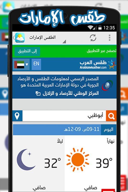 Weather app widget for android descarga apk gratis for Widget tiempo android