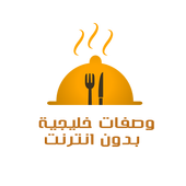 وصفات خليجية بدون انترنت icon