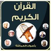 القرآن الكريم بأصوات العمالقة icon