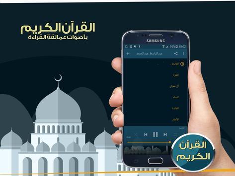 القرآن الكريم بأصوات العمالقة screenshot 11