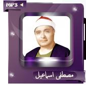مصطفى اسماعيل - القران الكريم icon
