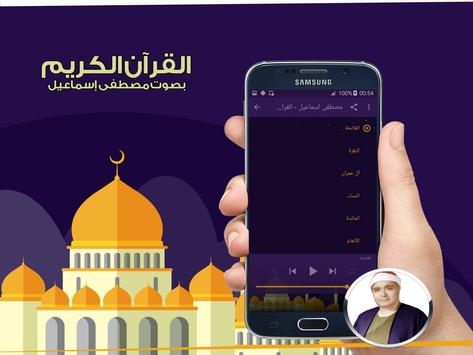 مصطفى اسماعيل - القران الكريم apk screenshot