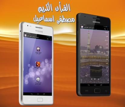 مصطفى اسماعيل - القران الكريم poster
