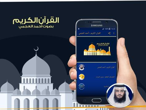 القران الكريم - أحمد العجمي apk screenshot