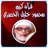 قران كريم - محمود خليل الحصري icon