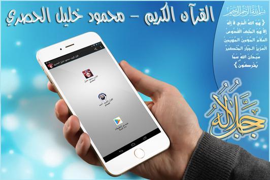 قران كريم - محمود خليل الحصري poster