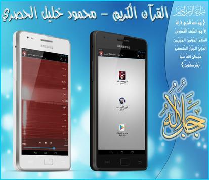 قران كريم - محمود خليل الحصري apk screenshot