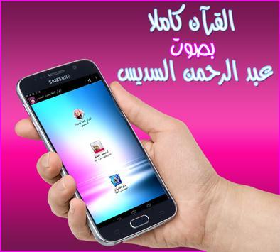 القرآن كاملا بصوت السديس poster