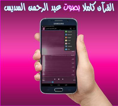 القرآن كاملا بصوت السديس apk screenshot