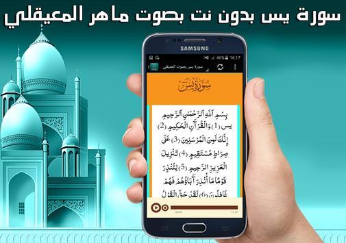سورة يس بدون نت ماهر المعيقلي screenshot 5