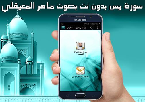 سورة يس بدون نت ماهر المعيقلي screenshot 2