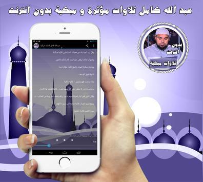 عبد الله كامل تلاوات بدون نت apk screenshot