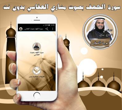 سورة الكهف بصوت العفاسي دون نت apk screenshot