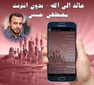مصطفى حسني بدون انترنت apk screenshot