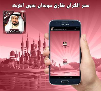 سحر القرآن طارق سويدان بدون نت apk screenshot