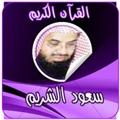 القرآن الكريم بصوت سعود الشريم icon