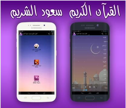 القرآن الكريم بصوت سعود الشريم apk screenshot
