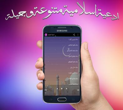 ادعية اسلامية متنوعة وجميلة screenshot 1