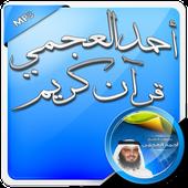 القران الكريم بصوت احمد العجمي icon