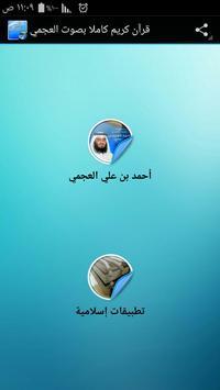 القران الكريم بصوت احمد العجمي poster