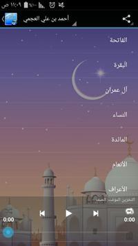 القران الكريم بصوت احمد العجمي apk screenshot