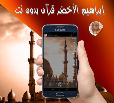 إبراهيم الأخضر قرآن بدون نت poster