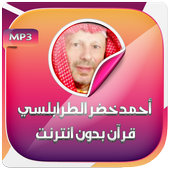 احمد خضر قرآن كريم بدون نت icon