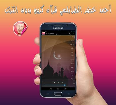 احمد خضر قرآن كريم بدون نت apk screenshot