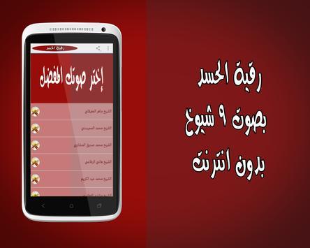رقية الحسد بدون انترنت 9 شيوخ apk screenshot