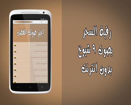 رقية السحر بدون انترنت 9 شيوخ poster