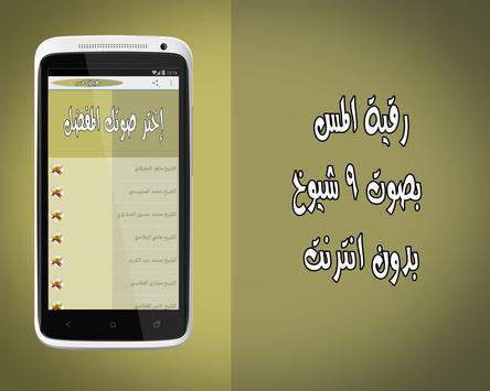 رقية المس بدون انترنت 9 شيوخ poster