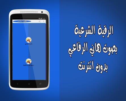 الرقية الشرعية بدون نت الرفاعي apk screenshot