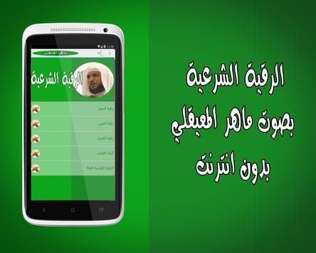 الرقية الشرعية دون نت المعيقلي apk screenshot