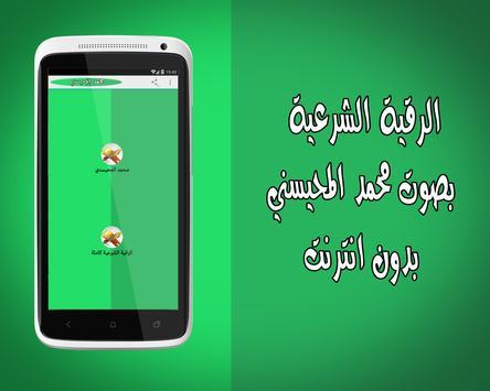 الرقية الشرعية دون نت المحيسني apk screenshot