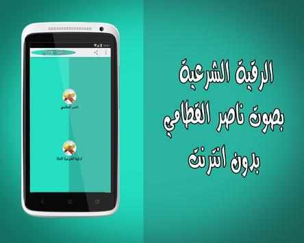 الرقية الشرعية بدون نت القطامي apk screenshot