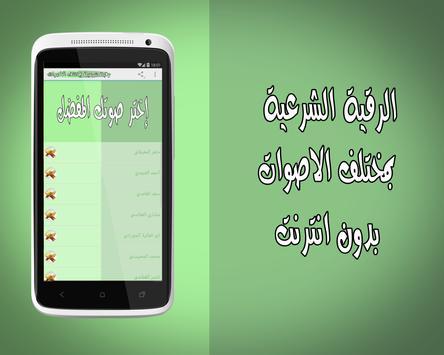 رقية شرعية مختلف اصوات بدون نت apk screenshot