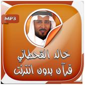 قرآن بدون نت خالد القحطاني icon