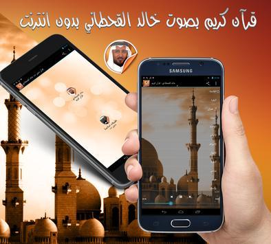 قرآن بدون نت خالد القحطاني apk screenshot