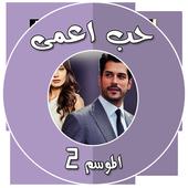 مسلسل حب أعمى الموسم 2 icon
