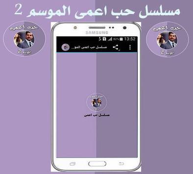 مسلسل حب أعمى الموسم 2 apk screenshot