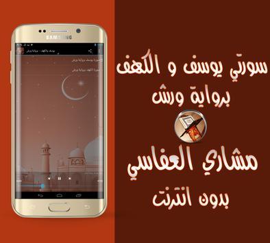 يوسف والكهف العفاسي بدون نت apk screenshot